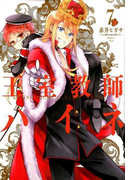 王室教師ハイネ 7 (G FANTASY COMICS)