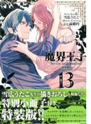 魔界王子devils and realist 13 (IDコミックス/ZERO−SUMコミックス)