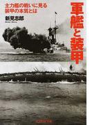 軍艦と装甲 主力艦の戦いに見る装甲の本質とは
