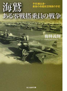 海鷲 ある零戦搭乗員の戦争 予科練出身・最後の母艦航空隊員の手記