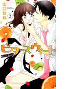 ビタースウィート 2 (ミッシィコミックス/YLC Collection)