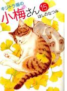 キジトラ猫の小梅さん 15 (コミック)