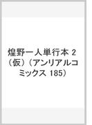 煌野一人単行本 2 (仮)