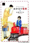 おかえり電車 (BAMBOO COMICS)