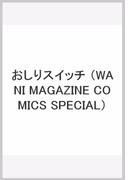 おしりスイッチ (WANI MAGAZINE COMICS SPECIAL)