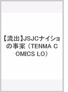 【流出】JSJCナイショの事案 (TENMA COMICS LO)