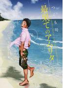 最果てのアムリタ (après comics)