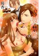 S彼×禁断〜桜愛戯 8 (DAITO COMICS TLシリーズ)