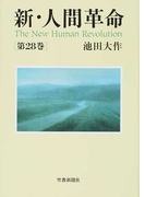 新・人間革命 第28巻