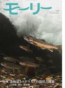 モーリー 北海道ネーチャーマガジン No.44 特集北海道レッドリストの現状と課題 3 魚類、両生・爬虫類