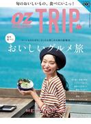 OZmagazine TRIP 2016年10月号(OZmagazine)