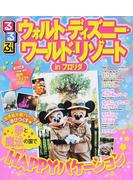 るるぶウォルト・ディズニー・ワールド・リゾート inフロリダ 2016