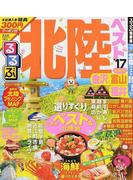 るるぶ北陸ベスト 金沢 富山 福井 '17