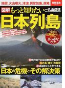 図解もっと知りたい日本列島 地震、火山噴火、津波、異常気象、原発