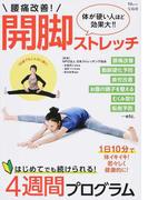 腰痛改善!開脚ストレッチ 体が硬い人ほど効果大!!