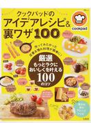 クックパッドのアイデアレシピ&裏ワザ100 作ってみたかった定番&憧れ料理が簡単に!