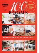 100 ROOMS スタイルのある100人の大人の素敵な部屋