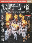 熊野古道 紀伊山地の霊場と参詣道を歩く 世界遺産巡礼の旅