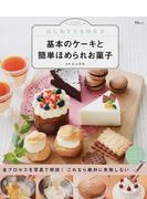 はじめてでも作れる基本のケーキと簡単ほめられお菓子