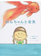 のんちゃんと金魚 映画「バースデーカード」より
