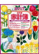 2017日記兼用お料理家計簿