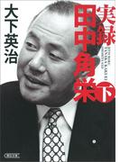 実録 田中角栄(下)(朝日文庫)