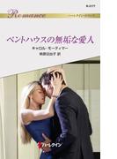 ペントハウスの無垢な愛人(ハーレクイン・ロマンス)