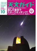 天文ガイド2016年10月号