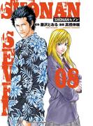 SHONANセブン 8(少年チャンピオン・コミックス)