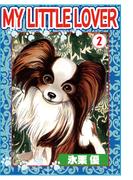 MY LITTLE LOVER 2(ペット宣言)