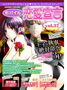 モバイル恋愛宣言 Vol.37(恋愛宣言 )