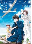 ブルーサーマル ―青凪大学体育会航空部― 3巻(バンチコミックス)