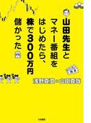 山田先生とマネー番組をはじめたら、株で300万円儲かった(扶桑社BOOKS)