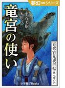 夢幻∞シリーズ 百夜・百鬼夜行帖54 竜宮の使い(夢幻∞シリーズ)