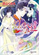 幻の公達 六男坊と陰陽師2(イラスト簡略版)(ルルル文庫)