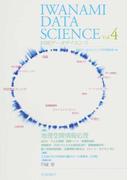 岩波データサイエンス Vol.4 〈特集〉地理空間情報処理