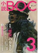 小説BOC 3(2016年秋)