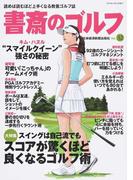 書斎のゴルフ VOL.32 スイングは自己流でもスコアが驚くほど良くなるゴルフ術