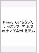 Disney ちいさなプリンセスソフィア おでかけマグネットえほん