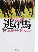 山崎エリカの逃げ馬必勝ナビゲーション 全106コース対応