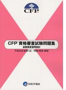 CFP資格審査試験問題集 金融資産運用設計 平成28年度第1回/問題・解答・解説