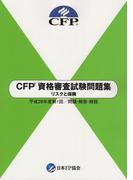 CFP資格審査試験問題集 リスクと保険 平成28年度第1回/問題・解答・解説