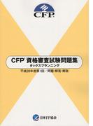 CFP資格審査試験問題集 タックスプランニング 平成28年度第1回/問題・解答・解説