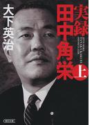 【全1-2セット】実録 田中角栄(朝日文庫)