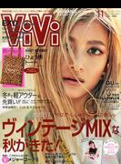 ViVi (ヴィヴィ) 2016年 11月号 [雑誌]