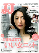 JJ (ジェィジェィ) 2016年 11月号 [雑誌]
