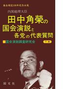 田中角栄の国会演説と各党の代表質問 <下巻>