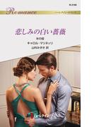 悲しみの白い薔薇(ハーレクイン・ロマンス)