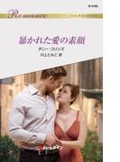 暴かれた愛の素顔(ハーレクイン・ロマンス)