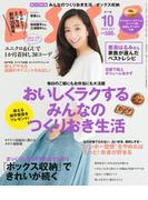 ESSE2016年10月号(デジタル雑誌)